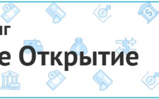Как открыть рассчетный счет для ип в банке открытие: обзор тарифов, эквайринг