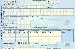 Оформление больничного для ип без работников: есть ли необходимость в листе