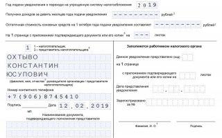Изменение системы налогообложения для ип: как и когда, пример заявления