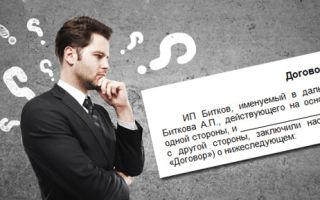 Какие основания для действия ип: как правильно писать, пример в договоре