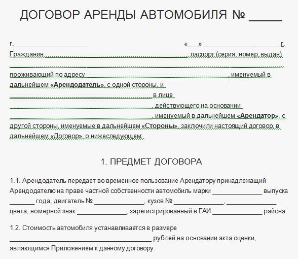 Заключение договора физического лица с ИП на аренду авто: типовой образец