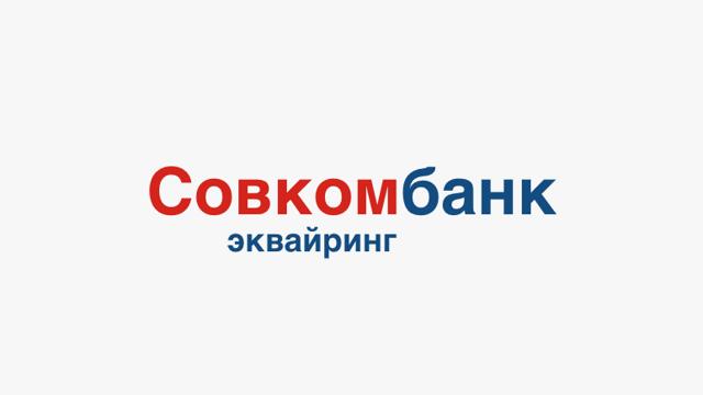 Открытие расчетного счета для ИП в Совкомбанке: услуги эквайринга и РКО