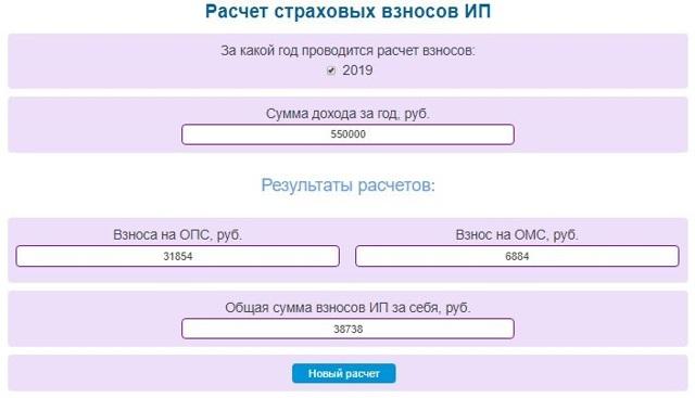 Страховые взносы для ИП: использование калькулятора для фиксированных платежей