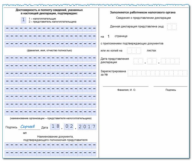 ИП на ОСНО и других системах: нужно ли 4-НДФЛ, образец, заполнение и сдача