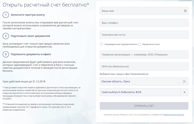 Открытие расчетного счета для ИП в Промсвязьбанке: тарифы на обслуживание