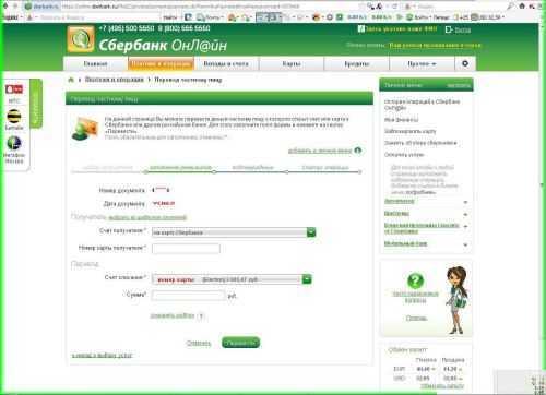 Вывод денег с расчетного счета ИП на карточку Сбербанка физического лица