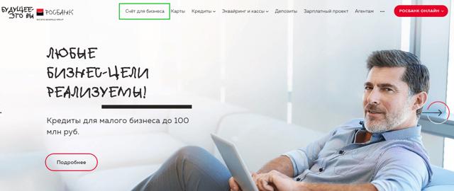 Обзор тарифов на РКО для ИП в Росбанке: что нужно для регистрации счета