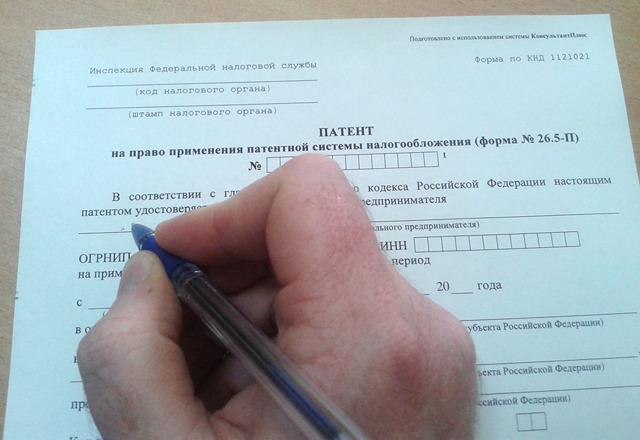 Заполнение заявления для патента: как его получить для ИП, необходимые документы