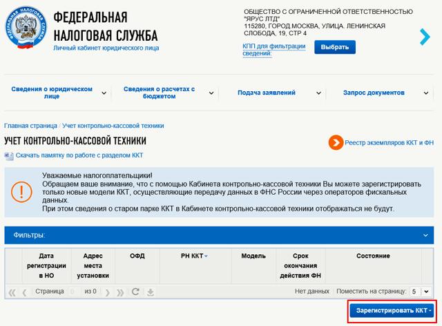 Использование онлай-кассы для ИП на УСН: выбор ККТ, как предпринимателю ее вести