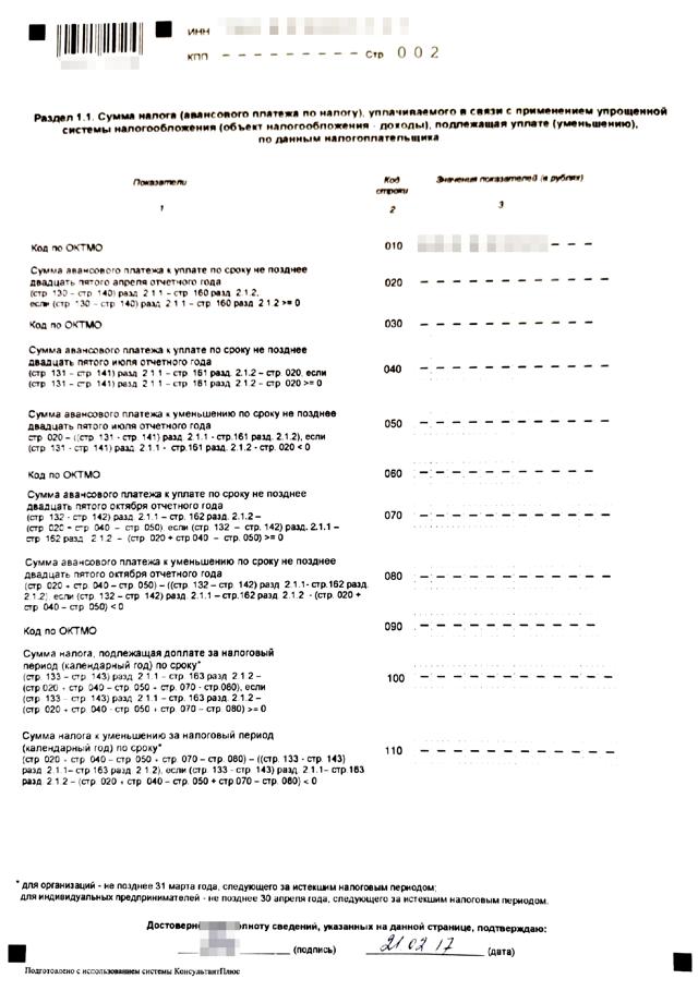 Подача нулевой декларации ИП: как и когда сдавать отчетность в налоговую