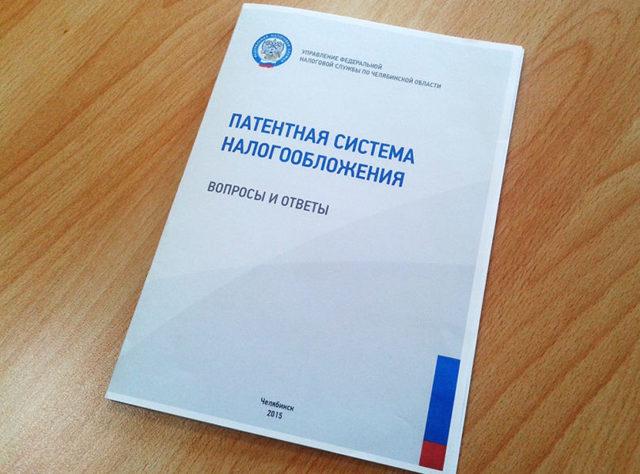 Возможность перехода на патентную систему в середине года с УСН и других режимов