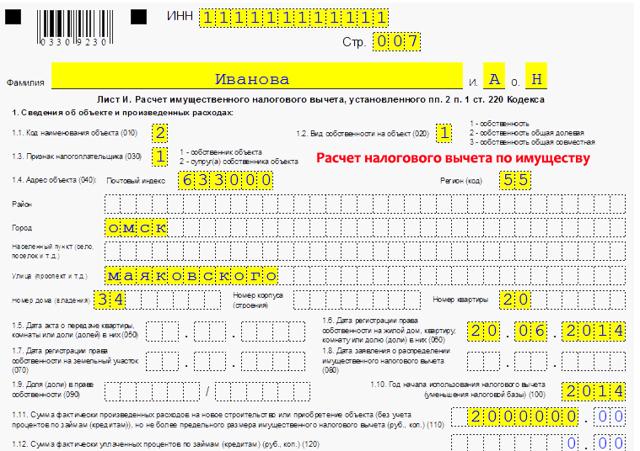 3-НДФЛ декларация для ИП: нужно ли и ее сдавать, сроки сдачи, как заполнить