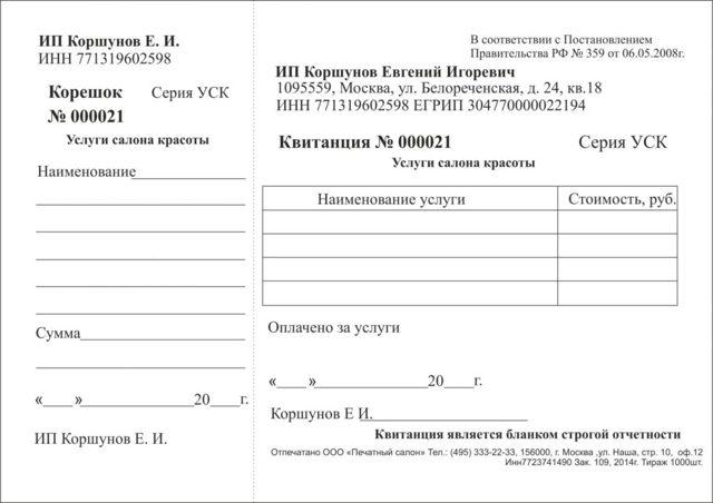 Зачем нужен БСО (бланк строгой отчетности) для ИП, образец документа