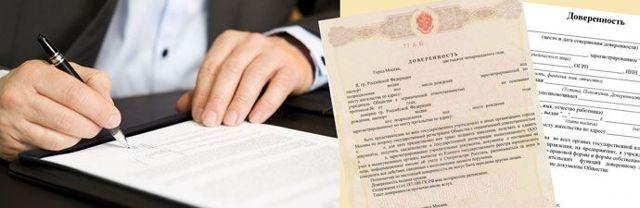 Оформление доверенности от ИП для физического лица: образец документа
