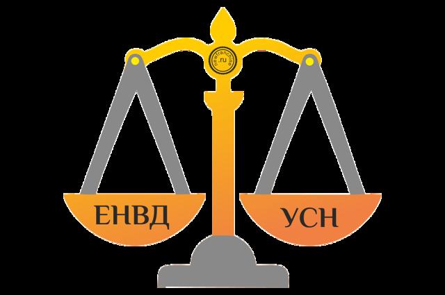 Какая система для ИП более выгодна УСН или ЕНВД: в чем между ними разница