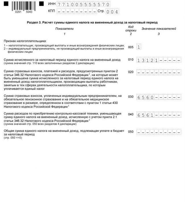 Заполнение декларации ИП на ЕНВД с работниками и без них, пример оформления