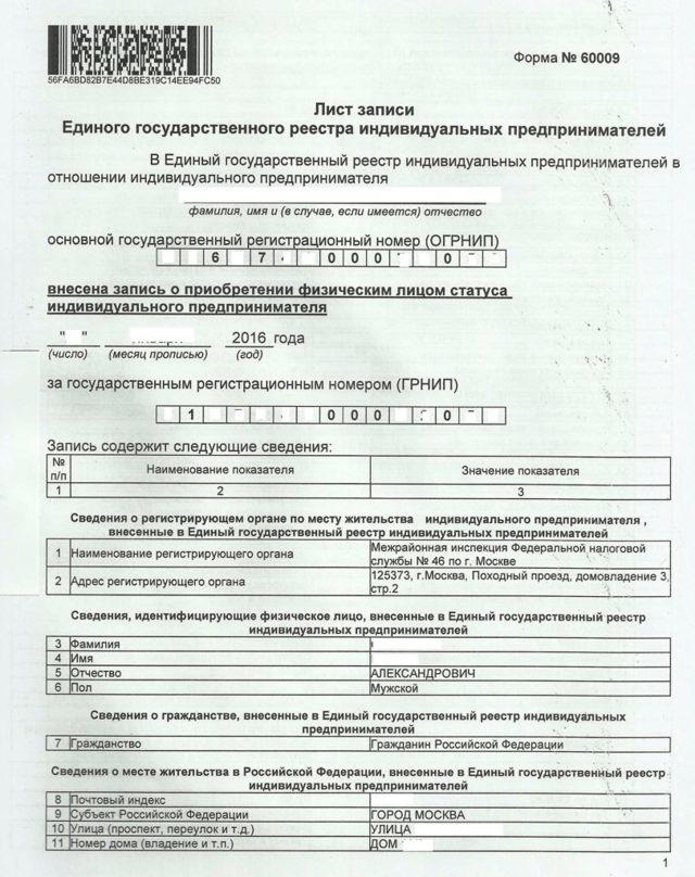 Получение свидетельства ИП о его регистрации: выдают ли его, образец документа