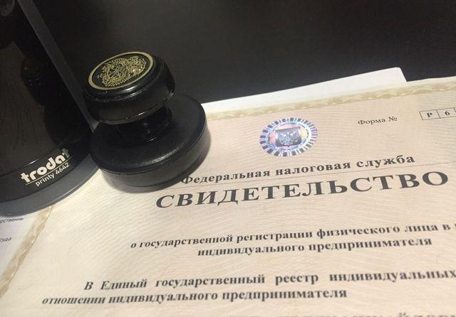 Инструкция по регистрации ИП на Госуслугах: пошаговое описание, плюсы и минусы