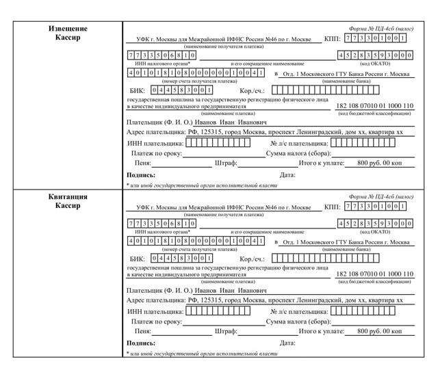 Формирование и печать налоговых квитанций для ИП: как правильно заполнить