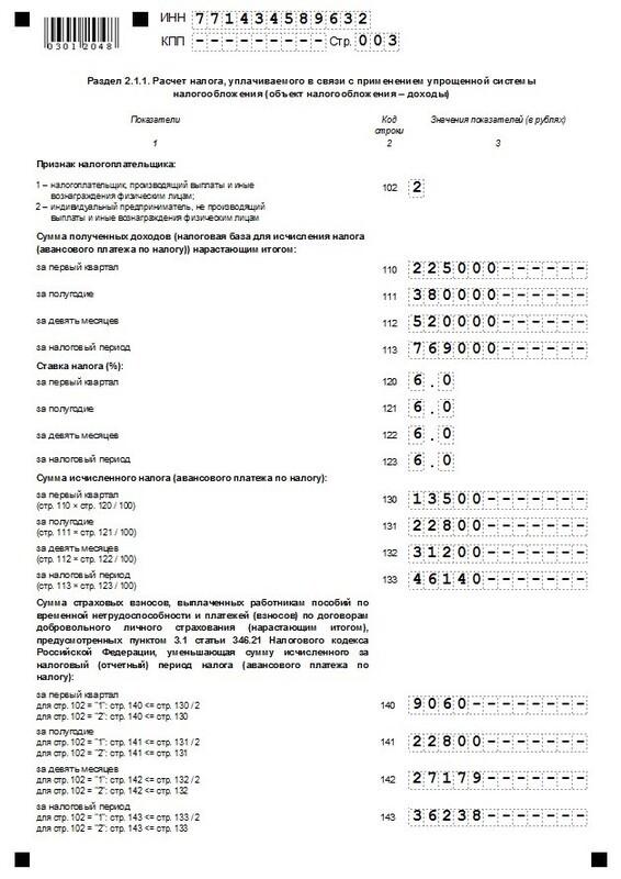 Заполнение декларации ИП на УСН (упрощенка): как подавать отчет в налоговую