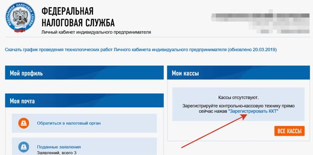 Использование онлайн-кассы для ИП: в каких случаях нужно работать с ней
