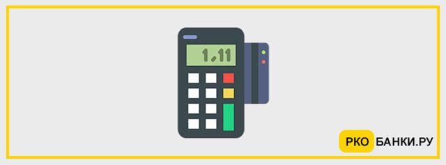 Выбор банка для эквайринга для ИП: где лучше, какие тарифы предлагают