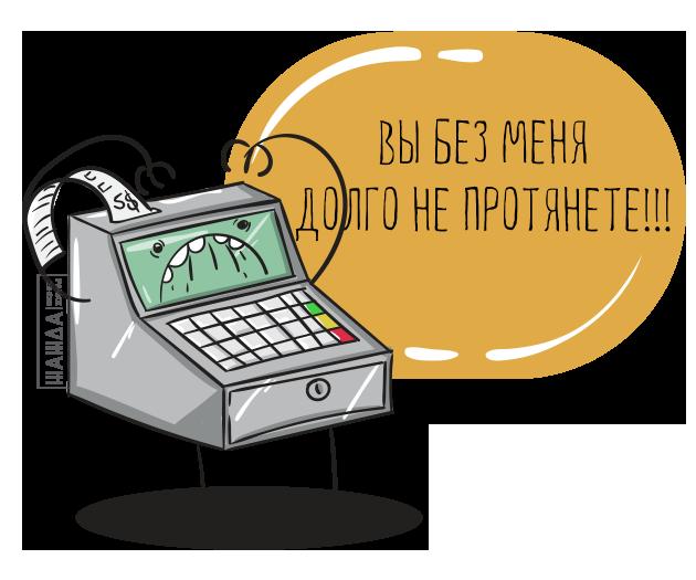 Возможность работы без кассы для ИП: когда можно предоставлять услуги без ККМ