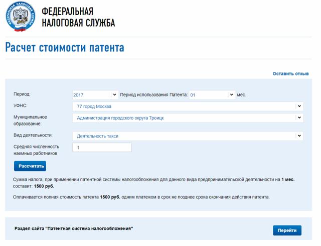 Список и коды видов деятельности для патентной системы налогообложения