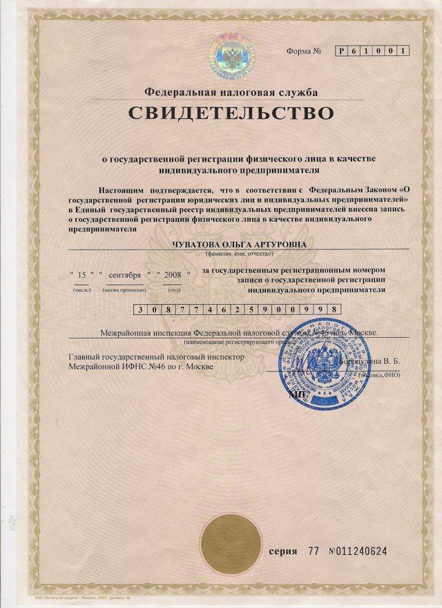 Регистрация ИП иностранным гражданином: достаточно ли РВП, процедура оформления