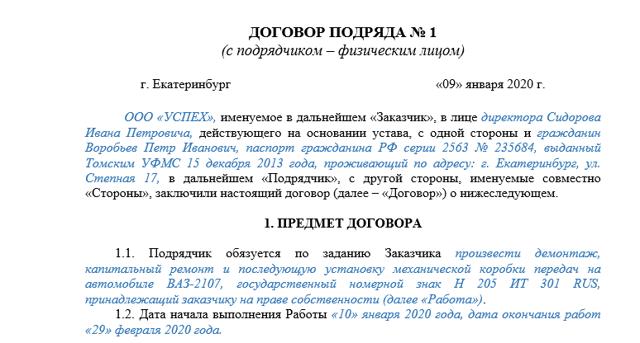 Составление договора между ИП и ИП на выполненение работ: типовой пример