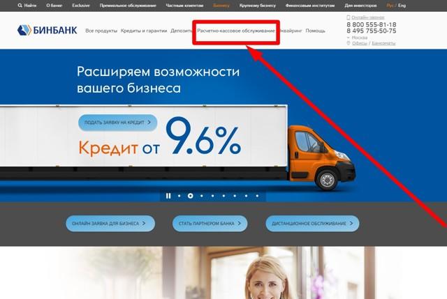 Тарифные планы РКО Бинбанка для ИП: открытие счета для предпринимателей онлайн