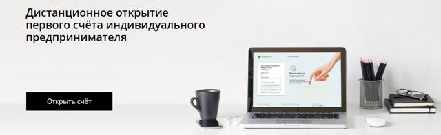 Открытие расчетного счета для ИП в Сбербанке: необходимые документы и условия