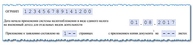 Подача заявления ИП для ЕНВД при регистрации: образец заполнения документа