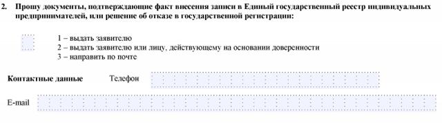 Пример заявления при закрытии ИП: заполнение формы при прекращении деятельности