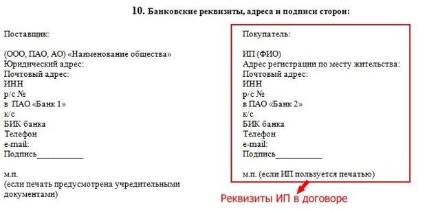 Образец реквизитов ИП в договоре: что в нем должно быть обязательно