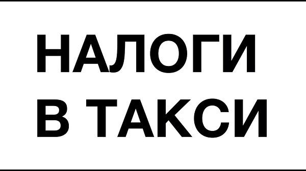 Оформление патента на перевозку пассажиров на такси для ИП: как подать заявление