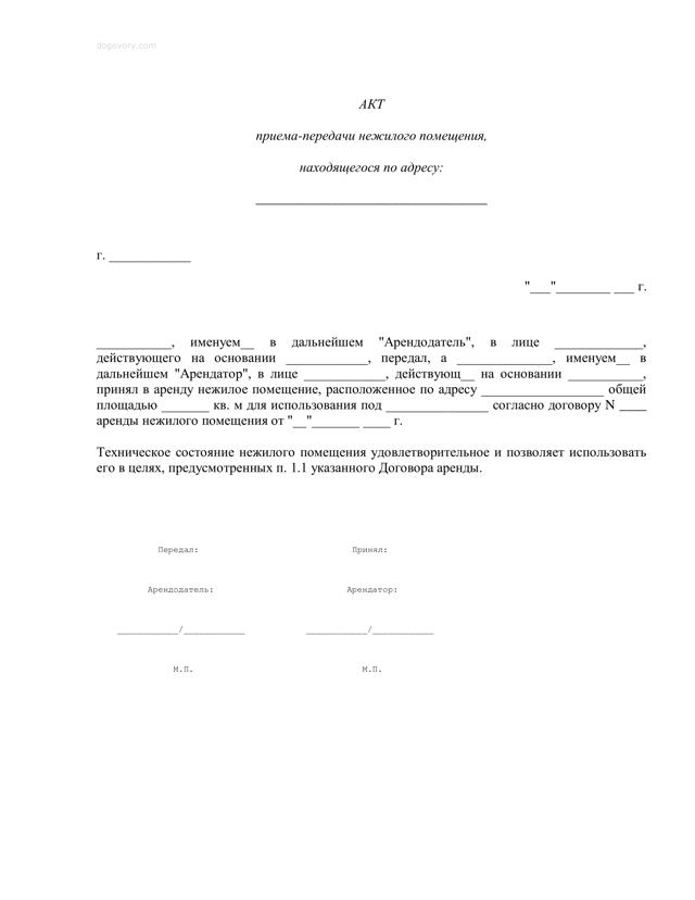 Образец договора на аренду нежилых помещений между физическими лицами и ИП