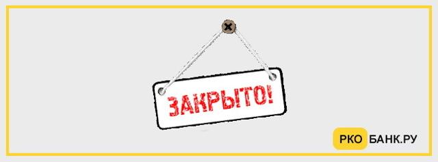 Закрытие расчетного счета в банке для ИП при прекращении его деятельности