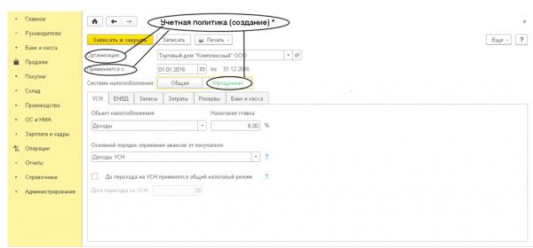 Ведение бухгалтерии в 1С для ИП на упрощенке (УСН) и других системах