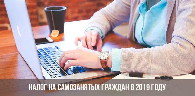 Закон о самозанятых гражданах в РФ: кто к ним относится и что это значит