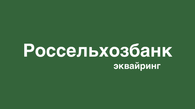Открытие расчетного счета для ИП в Россельхозбанке: сколько стоит эквайринг
